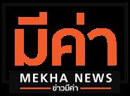 Mekha News (มีค่านิวส์)
