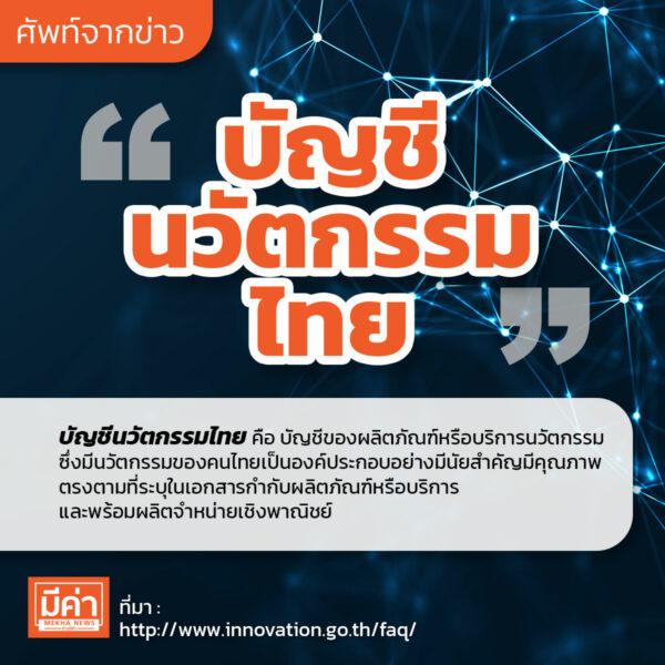 บัญชีนวัตกรรมไทย