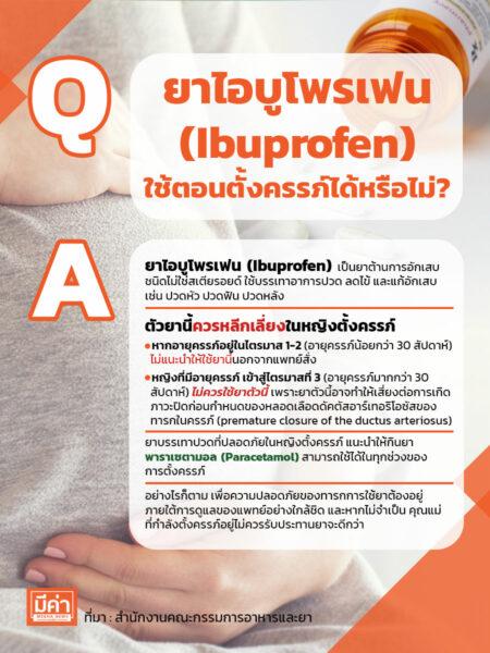 ยาไอบูโพรเฟน (Ibuprofen) ใช้ตอนตั้งครรภ์ได้หรือไม่