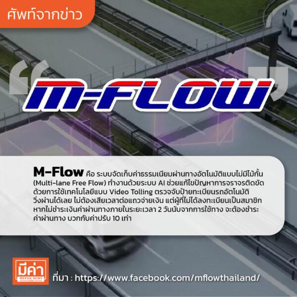 M-Flow คือ