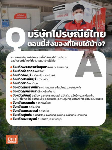 บริษัท ไปรษณีย์ไทย ตอนนี้ส่งของที่ไหนได้บ้าง ?