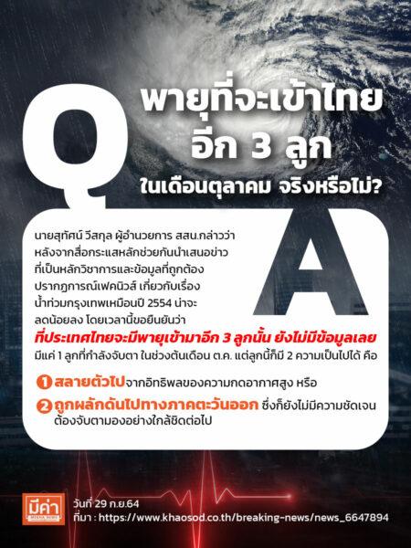 พายุที่จะเข้าไทยอีก3 ลูกในเดือนตุลาคม จริงหรือไม่ ?